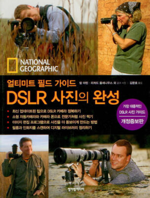Photo: Joel Sartore's photo is featured on the cover of the National Geographic Guide to DSLRs (Korean version).