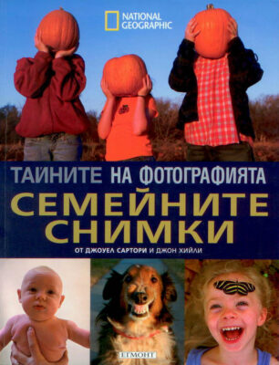 Photo: The cover of the Russian edition of Photographing Your Family, by Joel Sartore.